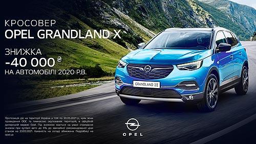 На кроссовер Opel Grandland X действует ГРАНДИОЗНАЯ выгода -40 000 грн.