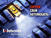 Автомобильные отопители Webasto теперь представлены в сети Peugeot в Украине