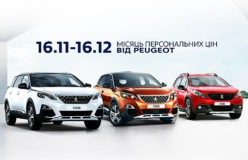 PEUGEOT предлагает «Месяц персональных цен» с выгодными индивидуальными условиями покупки авто