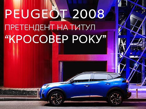 PEUGEOT 2008 вышел в финал конкурса «Автомобиль года в Украине 2021 - PEUGEOT