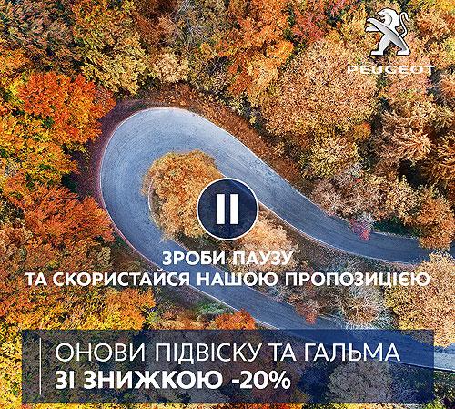 Подготовить PEUGEOT, CITROEN, OPEL к зимнему сезону можно с выгодой -20%