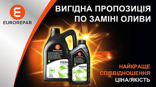 Для автомобилей PEUGEOT, CITROEN и OPEL действуют выгодные условия по замене масла Eurorepar - PEUGEOT