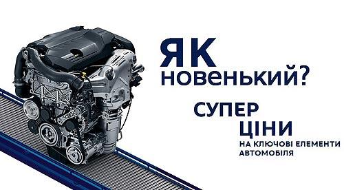 Новые двигатели и трансмиссии для PEUGEOT и CITROEN доступны с выгодой до 70%