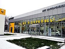 В Запорожье открылся новый автоцентр Renault