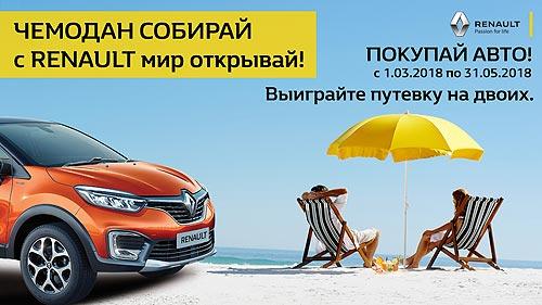 Для покупателей Renault стартовала акция «Чемодан собирай з Renault мир узнавай» - Renault