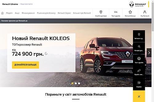 Renault в Украине запустила обновленный официальный сайт