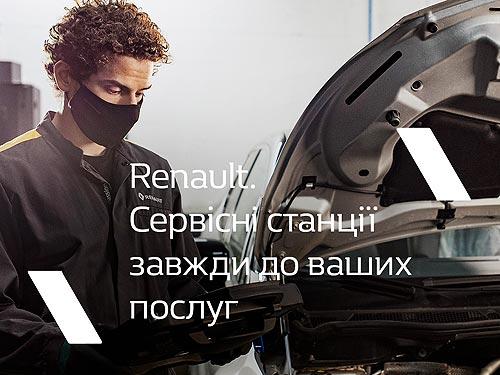 Как работает сервис Renault в Украине во время карантина
