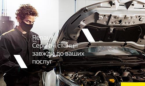 Renault в Украине запускает сервисную акцию «Зимнее ТО 2021» - Renault