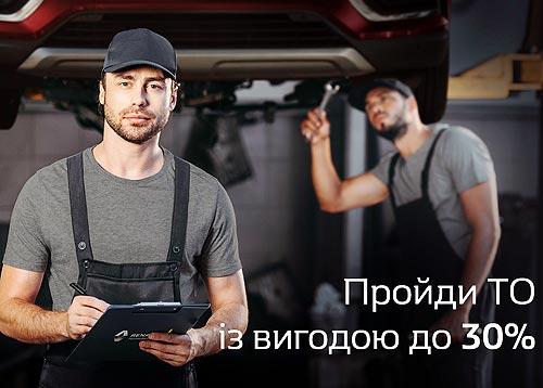 Renault в Украине запускает сервисную акцию «Зимнее ТО 2021»