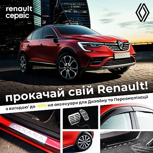 Владельцы Renault в Украине могут выгодно прокачать свой авто
