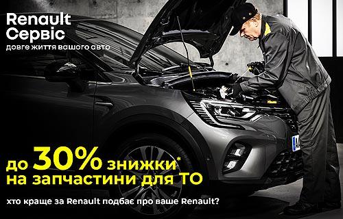 Валедельцы Renault могут выгодно пройти летнее ТО