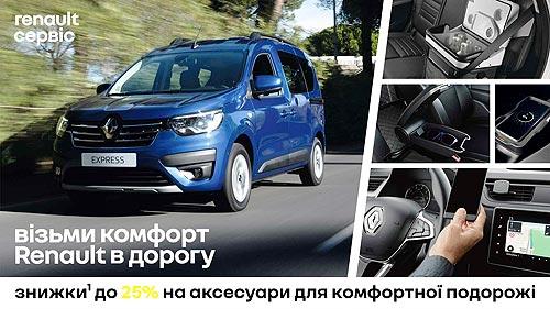 До конца лета действует выгодная акция на аксессуары Renault