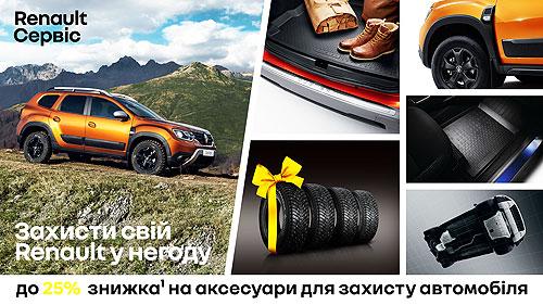 Renault предлагает оригинальные аксессуары для защиты авто по выгодной цене