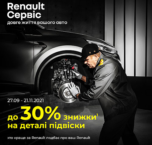 «Путешествуй уверенно с Renault»: владельцы Renault могут выгодно подготовить авто к зиме - Renault