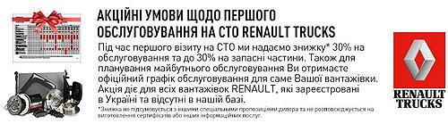 Сервис Renault Trucks предлагает выгодное обслуживание для новых клиентов - Renault