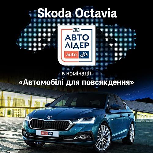 SKODA OCTAVIA - абсолютный победитель национальной премии «Авто Лидер 2021» - SKODA