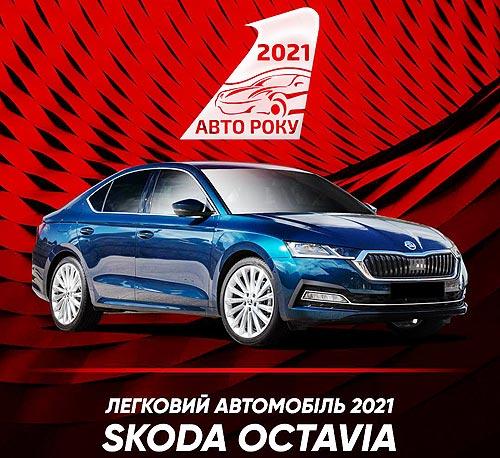 SKODA OCTAVIA назвали «Автомобилем года в Украине 2021»
