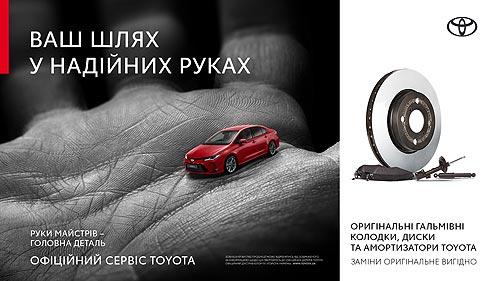 На оригинальные запчасти Toyota действуют выгодные предложения