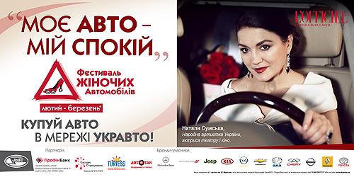 В этом году участницы Фестиваля Женских Автомобилей станут успешными леди - фестивал