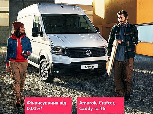 На Volkswagen Коммерческие автомобили действуют специальные цены и легкое финансирование от 0,01%
