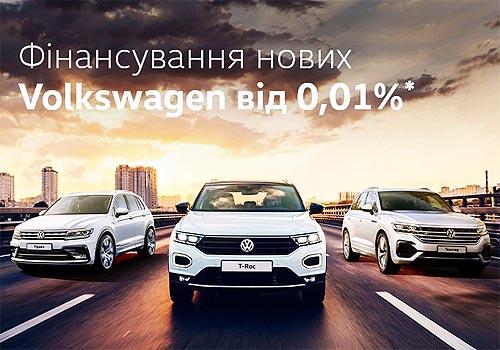 0,01% - Лучше, чем скидки: на Volkswagen действует выгодная программа финансирования