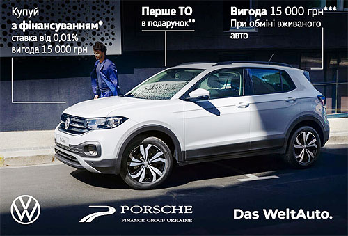 Volkswagen Без Забот: выгода на VW T-Cross достигает 33 тыс. грн.