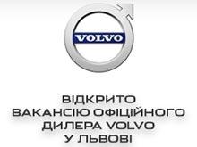 Во Львове открыта вакансия официального дилера Volvo
