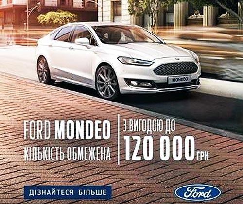 Ford Mondeo доступен с выгодой 120 тыс. грн.