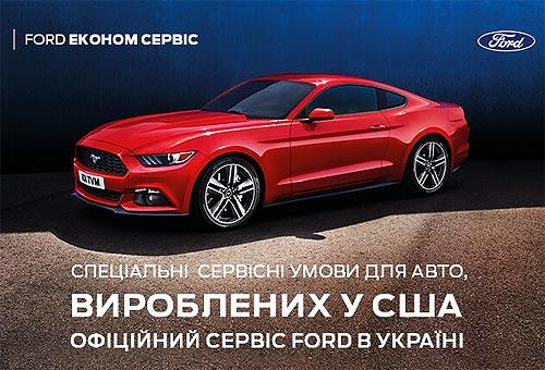 Автомобили Ford из США можно выгодно обслуживать на официальном сервисе в Украине