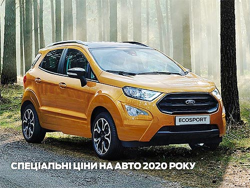 На кроссоверы Ford EcoSport 2020 года действуют специальные цены - Ford