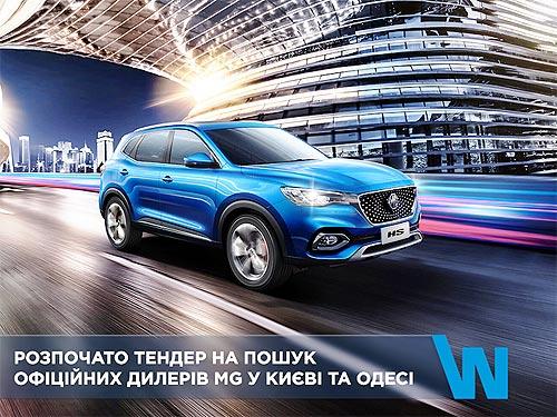 Начат тендер на поиск официальных дилеров MG в Киеве и Одессе