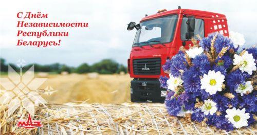 Что МАЗ показал на выставке к Дню независимости Республики Беларусь