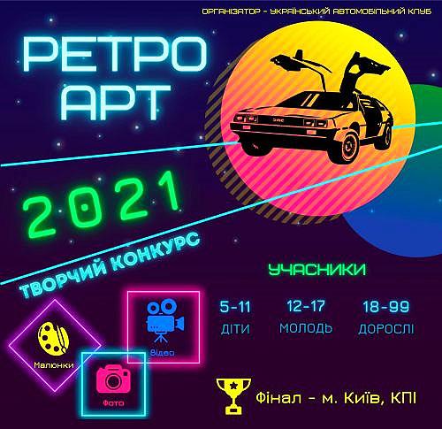 В Украине стартовал уникальный художественный конкурс РЕТРО АРТ