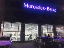В Крыму открыли новый автосалон Mercedes-Benz - Крым