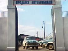 Как продавали автомобили в СССР. Маркетинговые приемы. Видео - авторынок