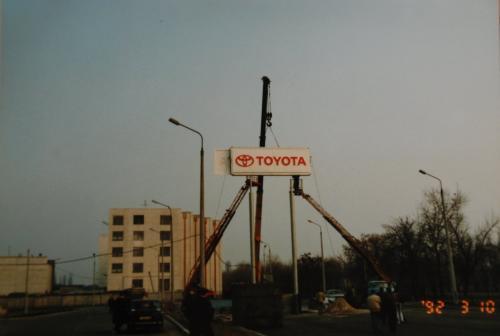 Как, 28 лет назад, в Украину приходила Toyota. Архивные фото