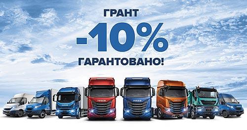 Покупатели коммерческих автомобилей IVECO получают грант -10%