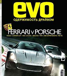 В новом номере autoEVO: Противостояние двух величайших брендов - Porsche vs Ferrari