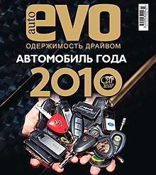 В новом номере autoEVO: Автомобиль года 2010 по версии журнала evo