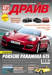 В Украине появился новый автомобильный глянцевый журнал