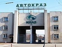 АвтоКрАЗ имеет такие долги, что не исключает своего банкротства - КрАЗ