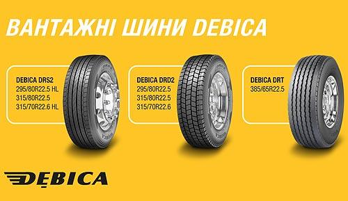На украинский рынок выходит новый бренд грузовых шин Debica