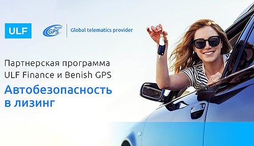 Автобезопасность в лизинг: теперь спутниковая система безопасности Benish GPS доступна в лизинг