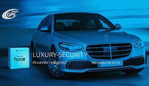 Для нового Mercedes-Benz S-Сlass W223 найдено SECURITY РЕШЕНИЕ