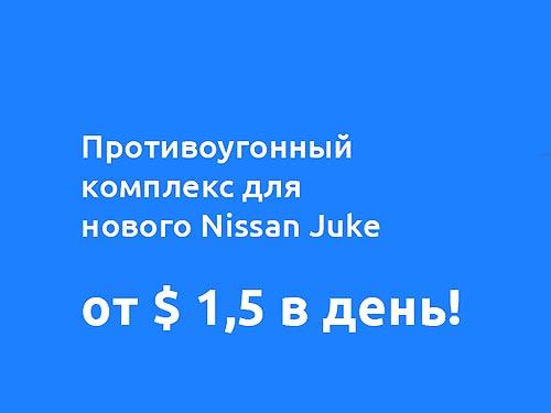 Покупатели нового Nissan JUKE получают спутниковую систему Benish GUARD Force и 12 месяцев обслуживания от $1,5 в день - Benish