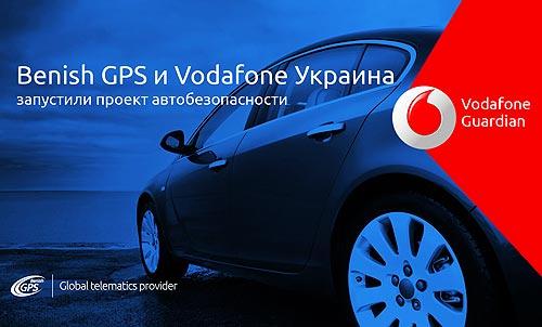 Benish GPS и Vodafone Украина запустили совместный проект автобезопасности