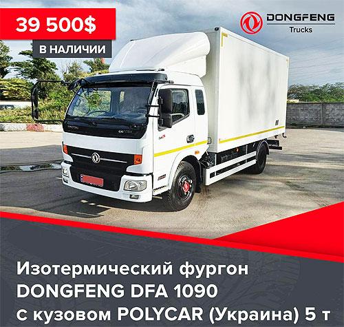 В Украине доступен Dongfeng DFA 1090 с изотермическим кузовом по специальной цене