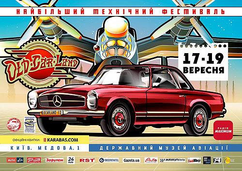 Сделано в Украине: какие первые украинские автомобили покажут на OldCarLand