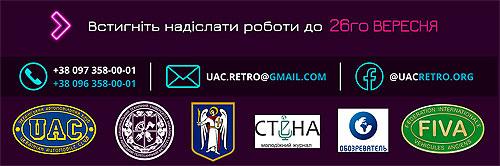 В Украине стартовал уникальный художественный конкурс РЕТРО АРТ - ретро