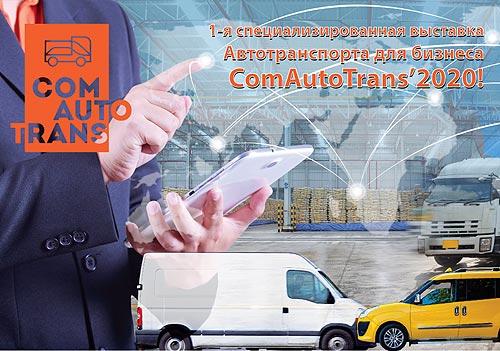 Выставку ComAutoTrans